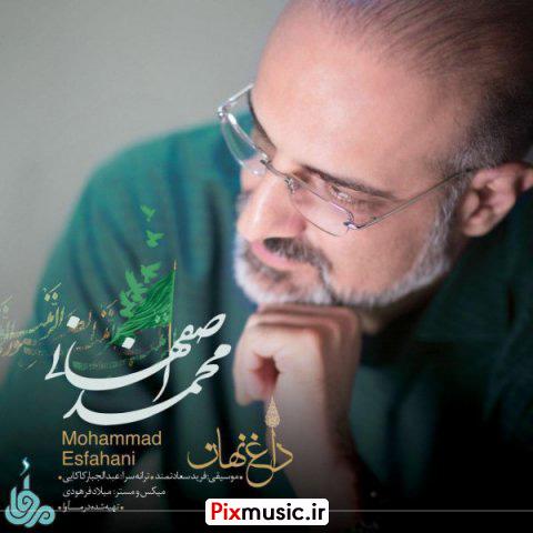 متن آهنگ داغ نهان از محمد اصفهانی