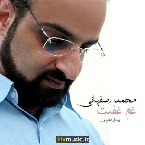 دانلود آهنگ غم غفلت از محمد اصفهانی