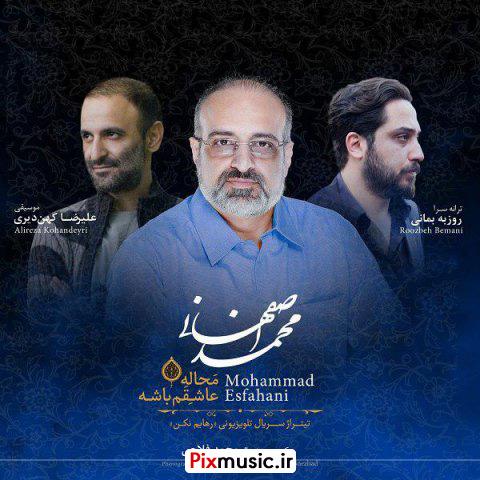 متن آهنگ محاله عاشقم باشه از محمد اصفهانی