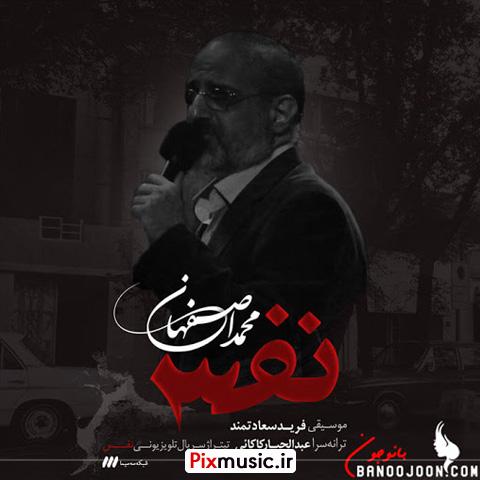 متن آهنگ نفس از محمد اصفهانی