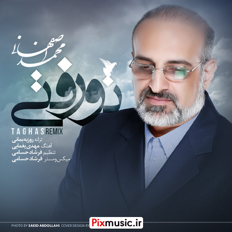 متن آهنگ تو رفتی از محمد اصفهانی