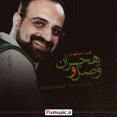 دانلود آهنگ وصل و هجران از محمد اصفهانی
