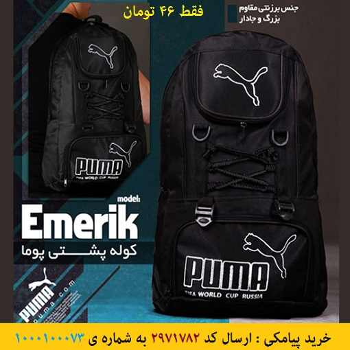 http://s12.picofile.com/file/8400645818/American_puma_backpack_2020.jpg