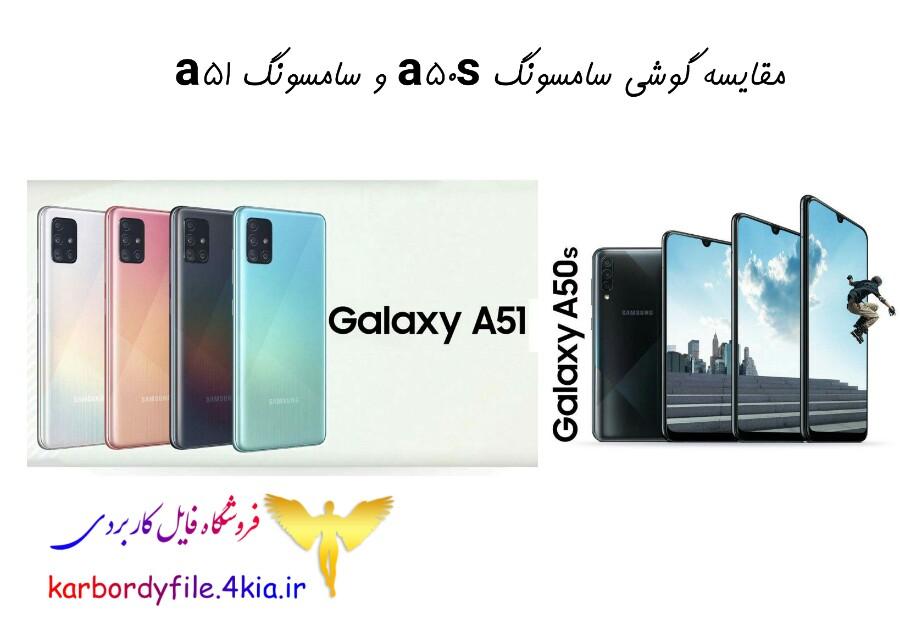 مقایسه گوشی موبایل سامسونگ a50s و سامسونگ a51