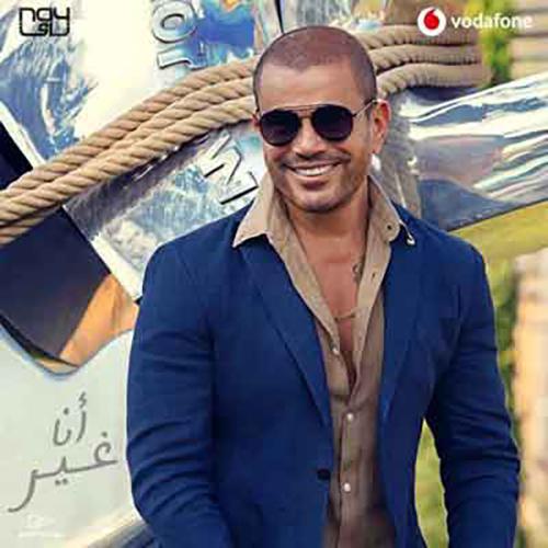 دانلود آهنگ عمرو دیاب بحبه