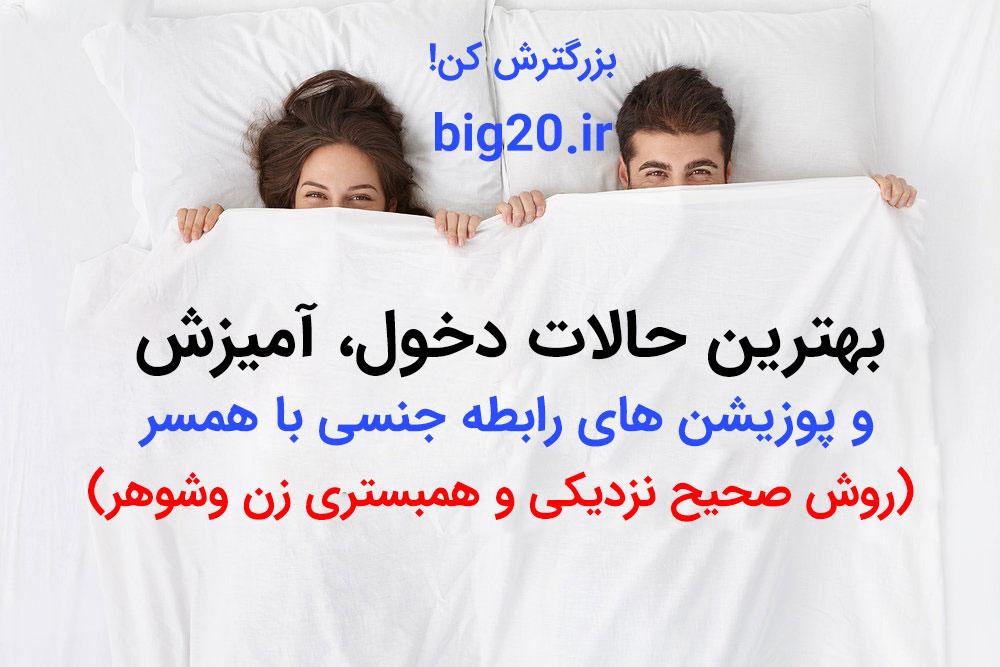 بهترین حالت دخول در رابطه زناشویی