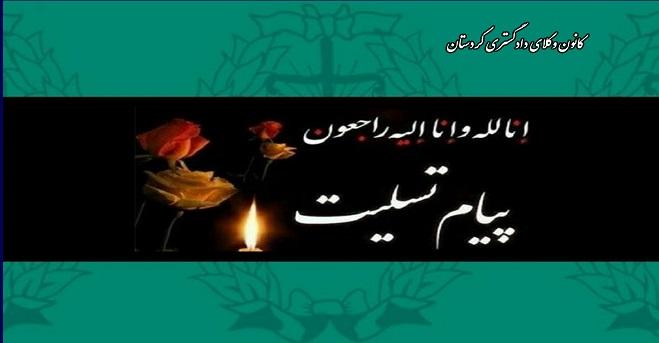 پیام تسلیت کانون به وکلای محترم (آقای احمدسعید شیخی، آقای فرزاد بنی بشر، آقای خلیل صفایی)