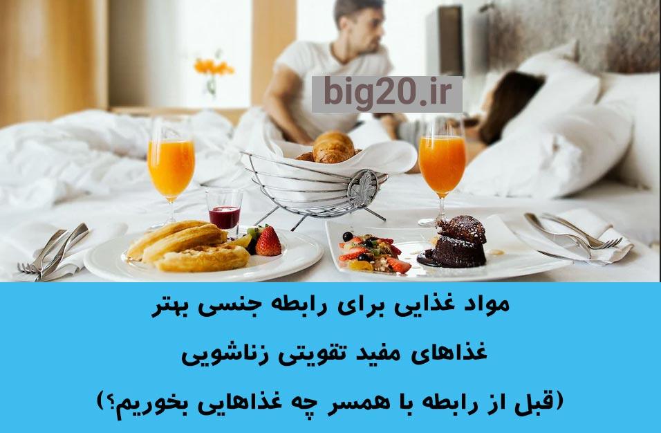 قبل از رابطه جنسی جه غذاها و خوراکی هایی بخوریم برای تقویت جنسی زن و شوهر
