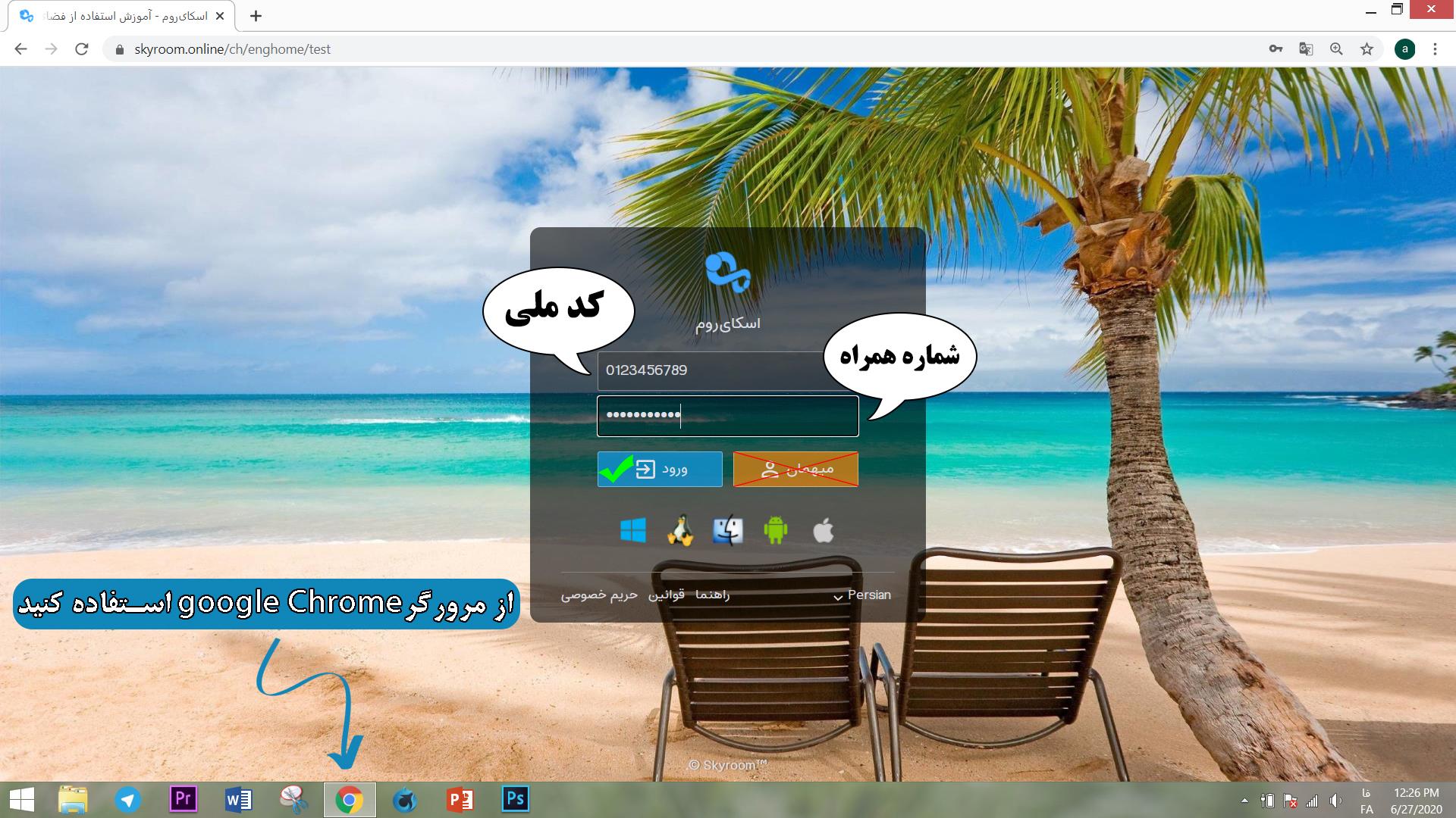 نحوه شرکت در دوره های آنلاین خانه مهندسی شیمی ایران