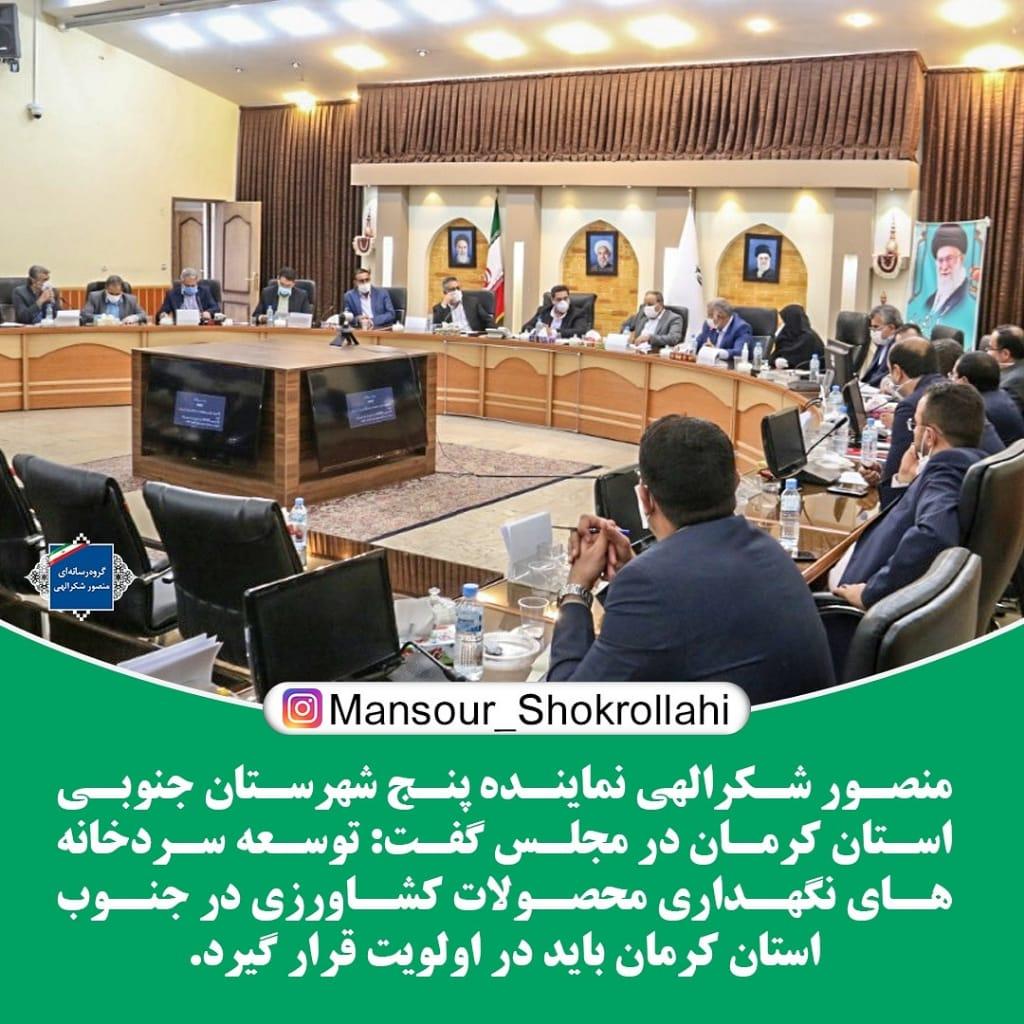 توسعه سردخانههای نگهداری محصولات کشاورزی در جنوب استان کرمان باید در اولویت قرار گیرد