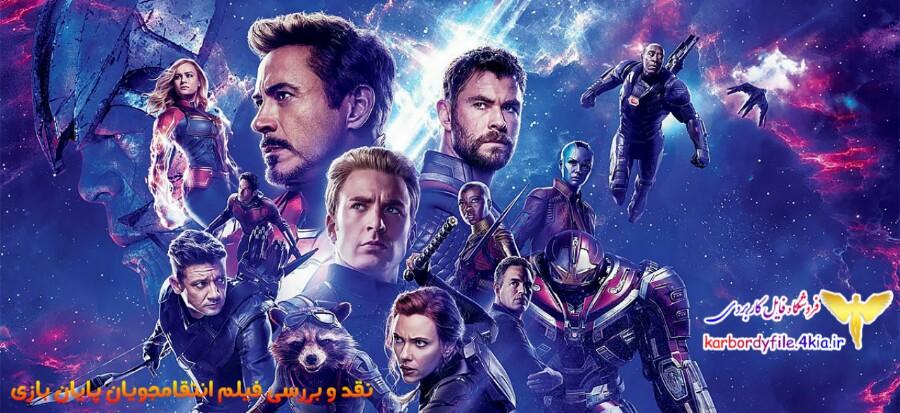 نقد و بررسی فیلم انتقامجویان: پایان بازی Avengers: Endgame