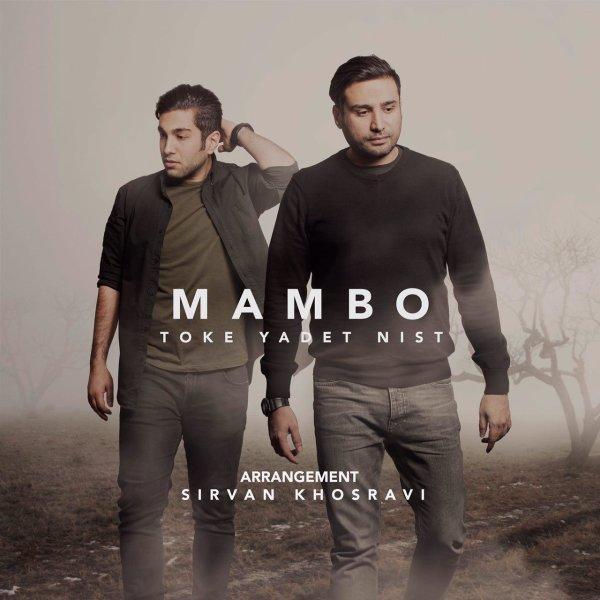 مامبو