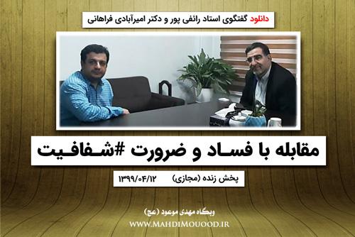 دانلود گفتگوی استاد رائفی پور و دکتر امیرآبادی فراهانی با موضوع مقابله با فساد و ضرورت شفافیت - 1399/04/12 - (صوتی + تصویری)