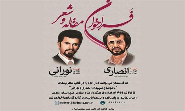 فراخوان مقاله و شعر بزرگداشت شهید انصاری در رودسر منتشر شد