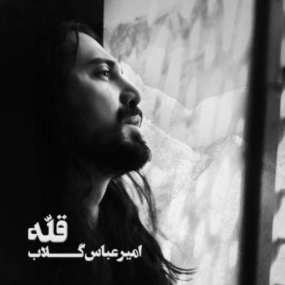 امیر عباس گلاب به نام قله