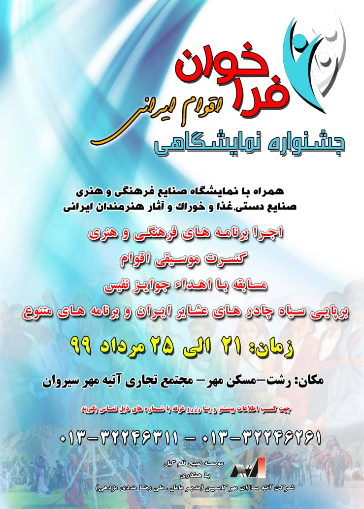 فراخوان جشنواره نمایشگاهی اقوام ایرانی