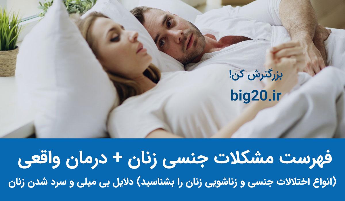 مشکلات جنسی و زناشویی زنان اختلالات