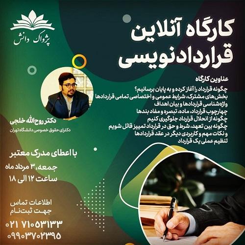 دکتر خلجی، روح اله خلجی، خلجی، دانشگاه تهران، قرارداد، قراردادنویسی
