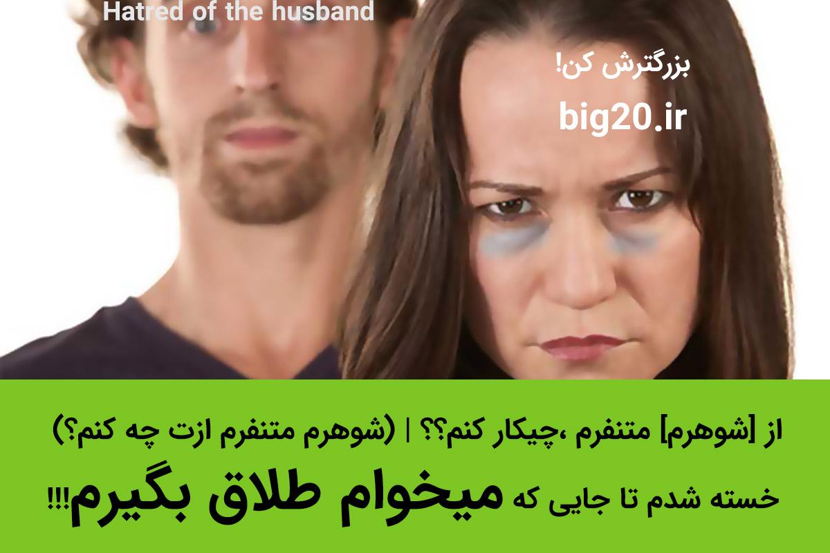 از شوهرم متنفرم ازت چیکار کنم خسته شدم