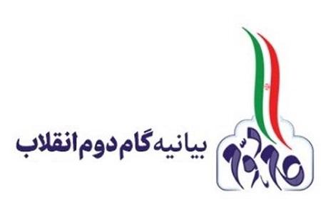 نشست تعالی راهبران گام دوم انقلاب در آستارا برگزار شد