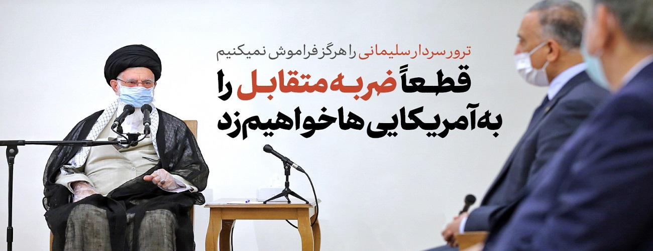 رهبری در دیدار با نخست وزیر عراق: انتقام سلیمانی را خواهیم گرفت