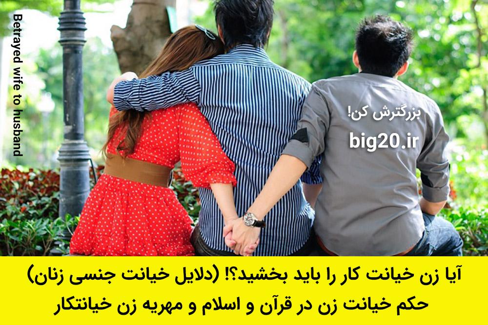 خینت زن بخشش جنسی حکم اسلام قرآن مهریه خیانتکار