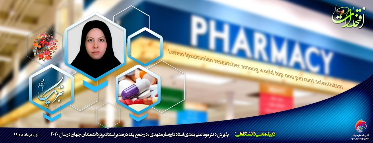 پذیرش دکتر مونا علی بلندی استاد داروساز مشهدی در جمع یک درصد دانشمندان پراستناد جهان