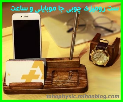 خرید ست رومیزی چوبی جا موبایلی و ساعت خودکار موبایل کارت 1399