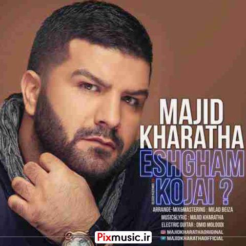 دانلود ورژن جدید آهنگ عشقم کجایی از مجید خراطها