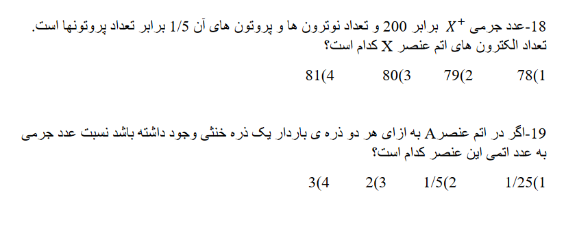 Screenshot_2020_07_27_%D8%B3%D8%A7%D8%AE%D8%AA%D8%A7%D8%B1_%D8%A7%D8%AA%D9%85_%D9%88_%D8%A7%DB%8C%D8%B2%D9%88%D8%AA%D9%88%D9%BE_1_pdf.png