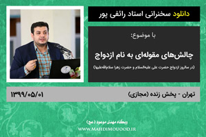 دانلود سخنرانی استاد رائفی پور با موضوع چالش های مقوله ای به نام ازدواج - تهران - 1399/05/01 - (صوتی + تصویری)