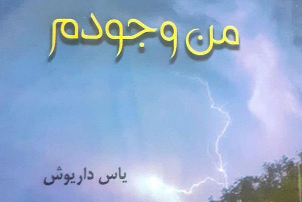 """مجموعه شعر """"من وجودم"""" در لاهیجان منتشر شد"""