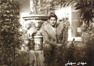 مهدی سهیلی