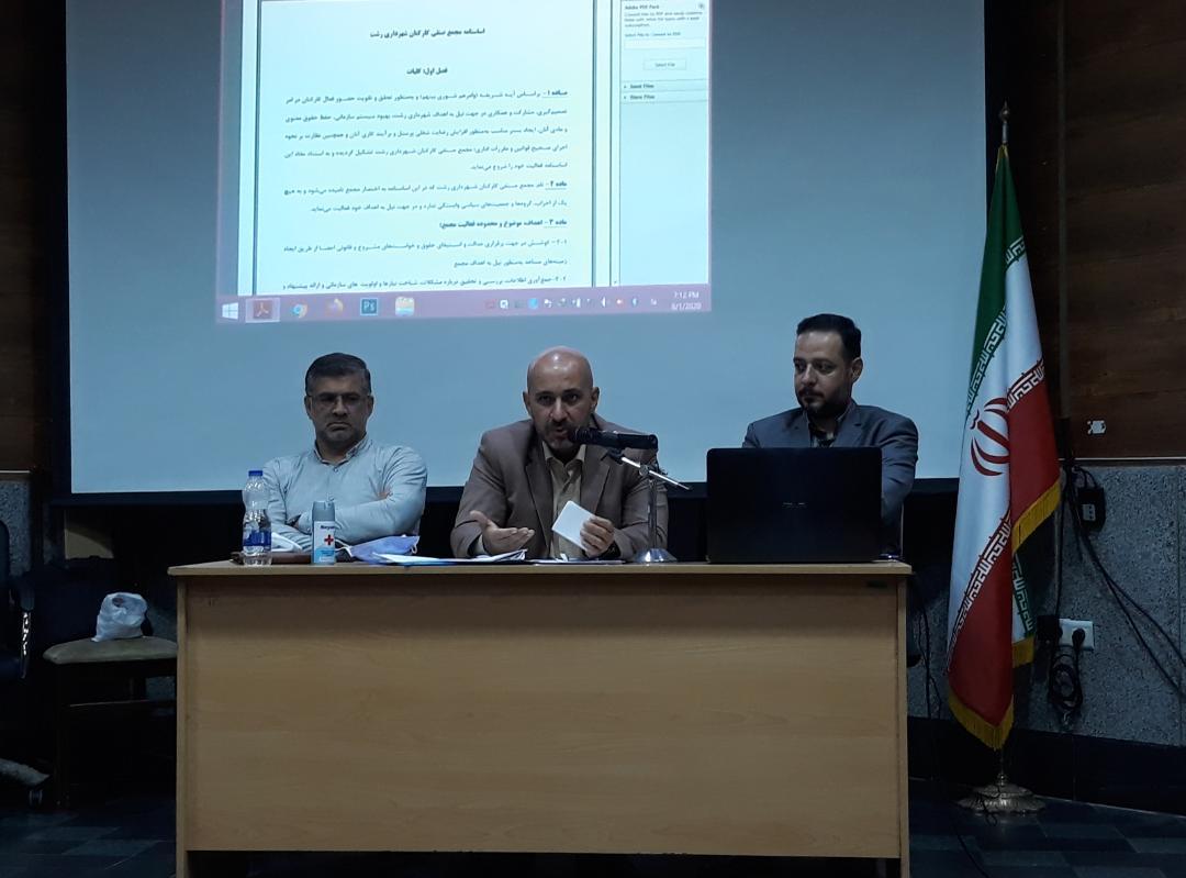اعلام تشکیل مجمع صنفی کارکنان شهرداری رشت با برگزاری اولین جلسه مجمع عمومی
